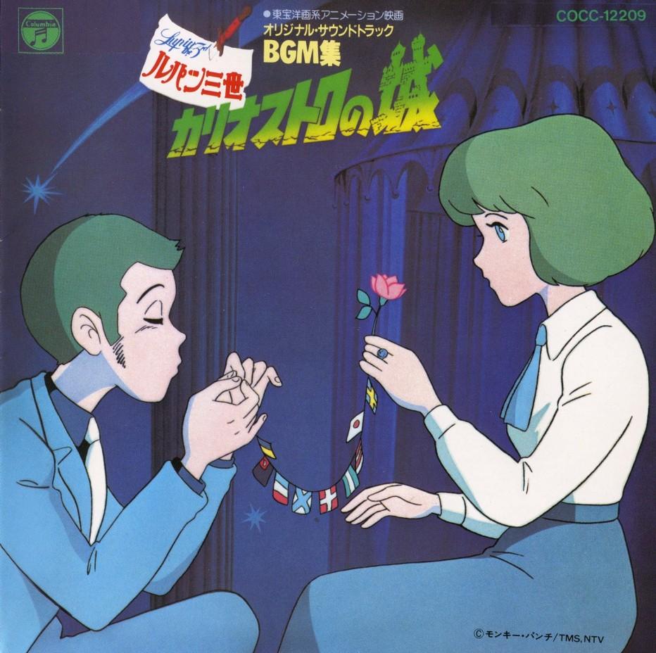 il-castello-di-cagliostro-1979-hayao-miyazaki-13.jpg