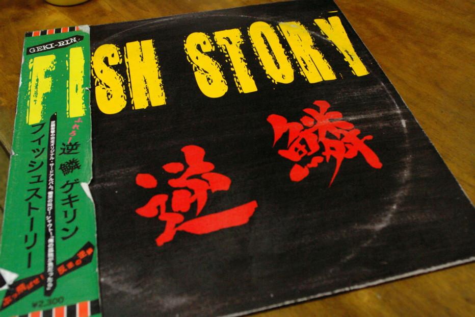 fish-story-2009-05.jpg
