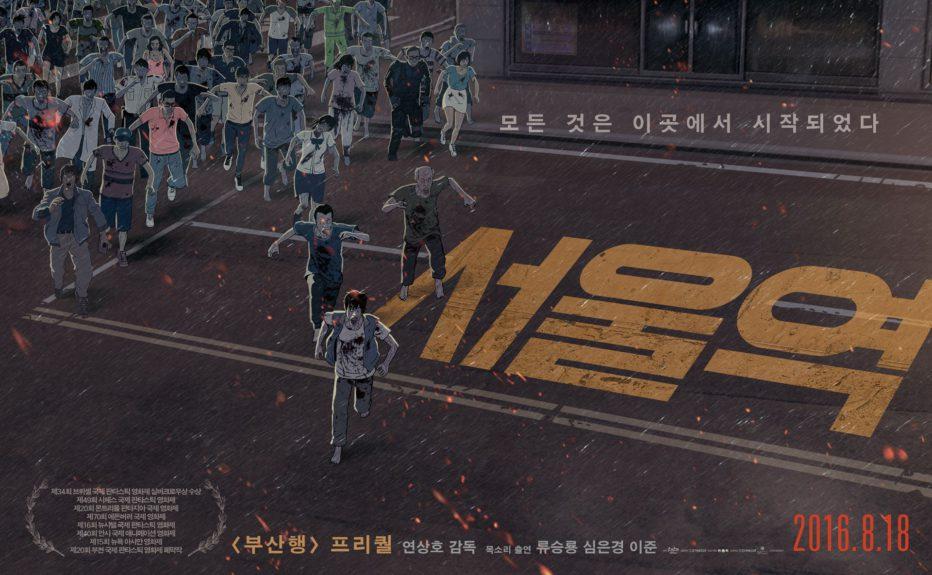 Seoul-Station-2016-Yeon-Sang-ho-21.jpg