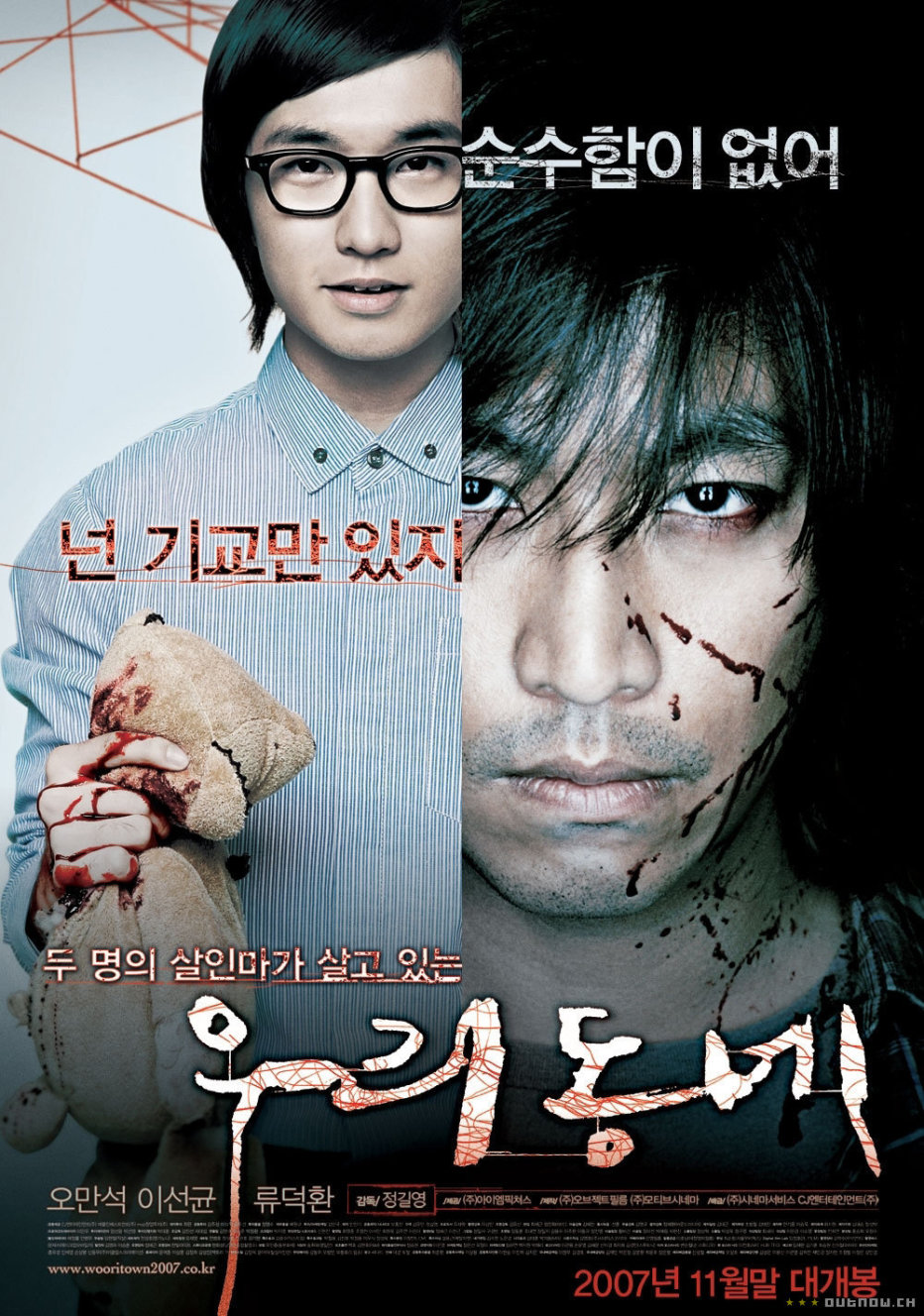 our-town-2007-jung-gil-yeong-02.jpg
