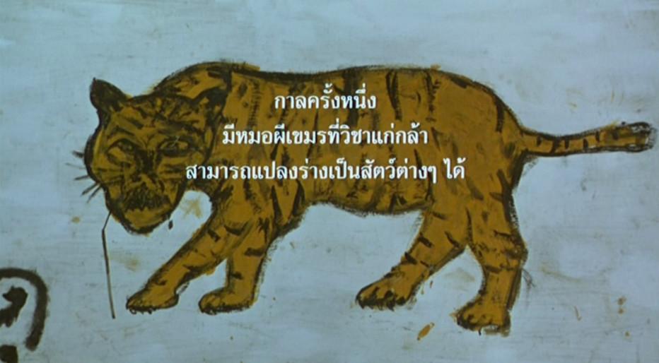 tropical-malady-apichatpong-weerasethakul-13.jpg
