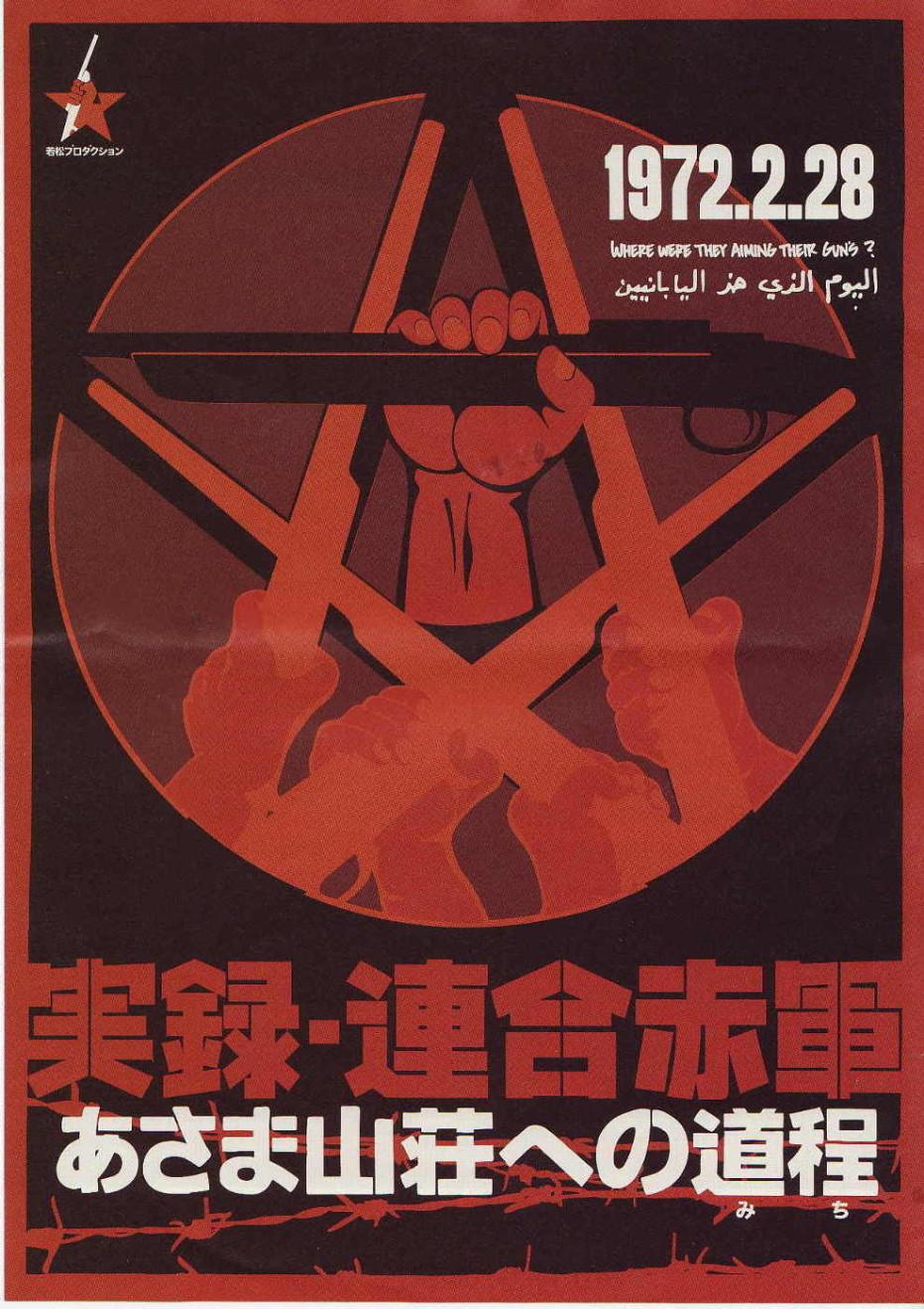 united-red-army-2007-koji-wakamatsu-15.jpg