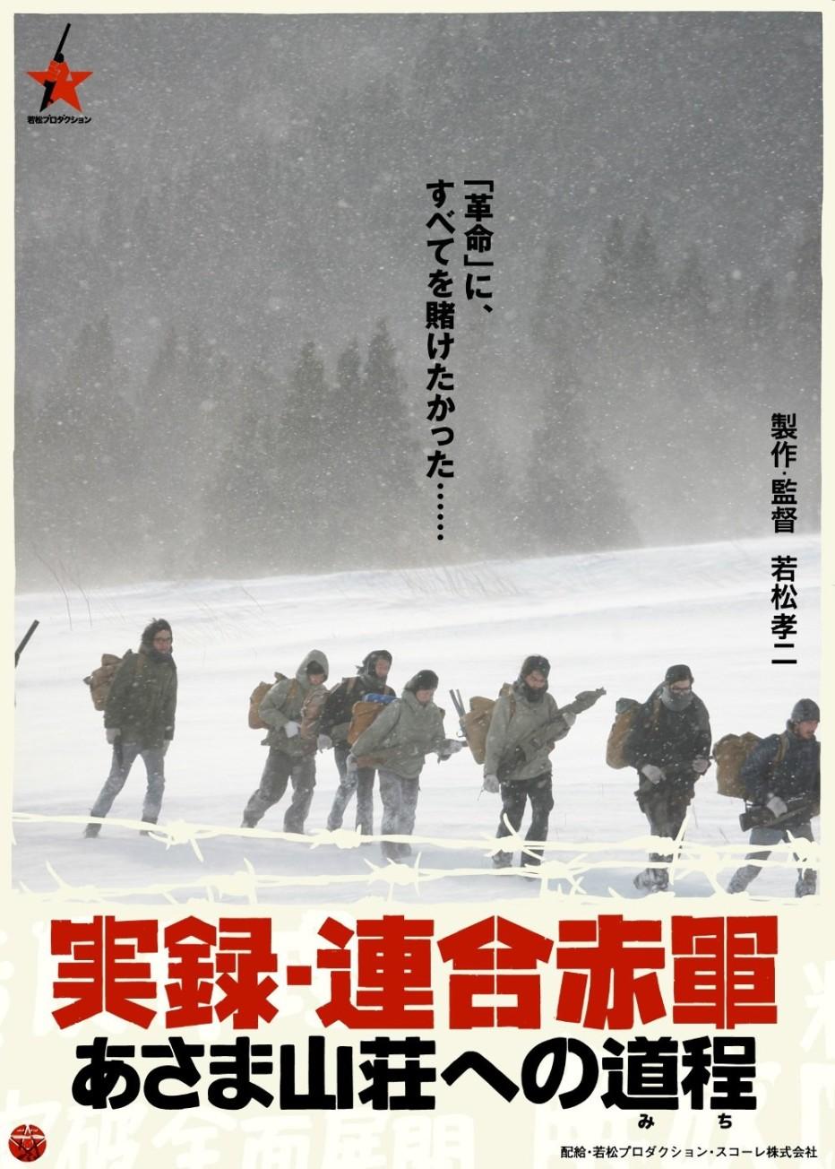united-red-army-2007-koji-wakamatsu-16.jpg