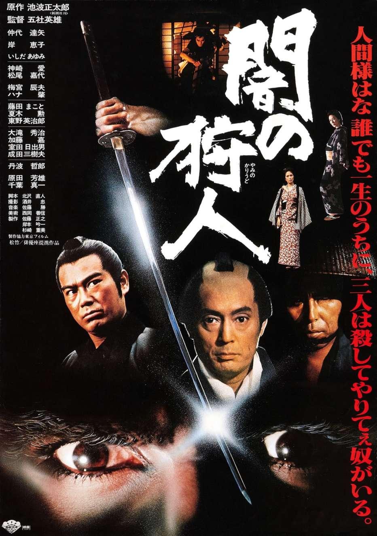 Hunter-in-the-Dark-1979-Hideo-Gosha-poster.jpg