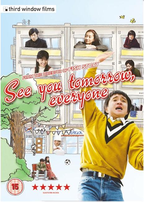 See You Tomorrow, Everyone