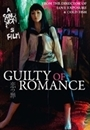 home-video-2013-guiltyof-romance