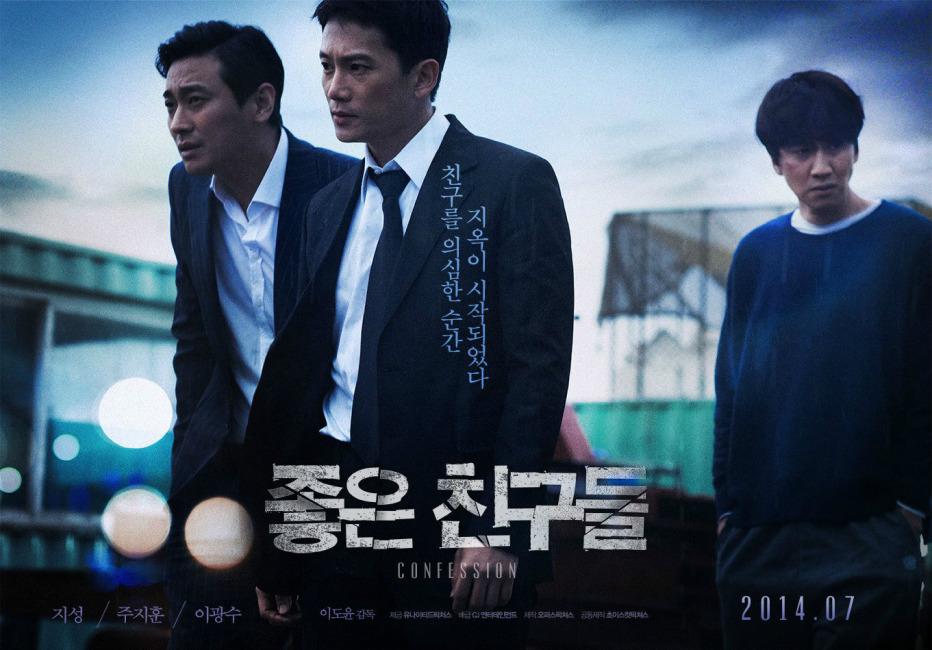 Confession-2014-Lee-Do-yun-01.jpg
