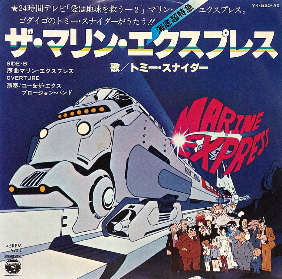 Marine-Express-lespresso-sottomarino-1979-tezuka-dezaki-09.jpg