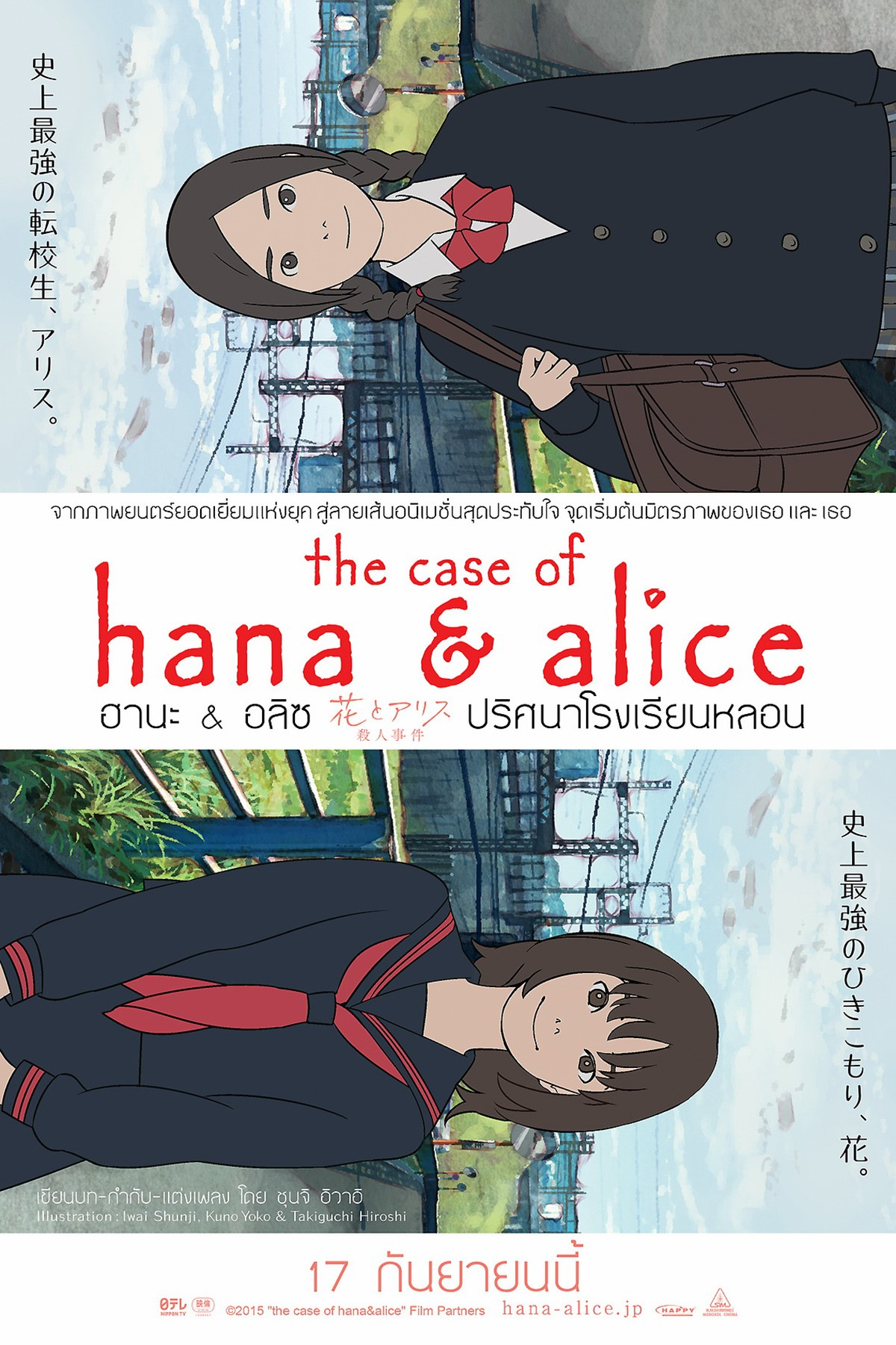 The Case of Hana & Alice