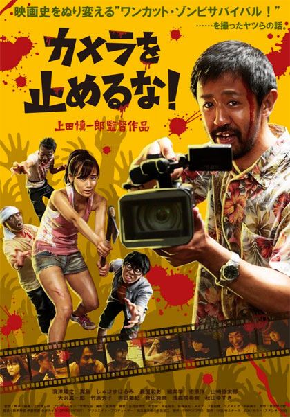 Zombie contro zombie – One Cut of the Dead