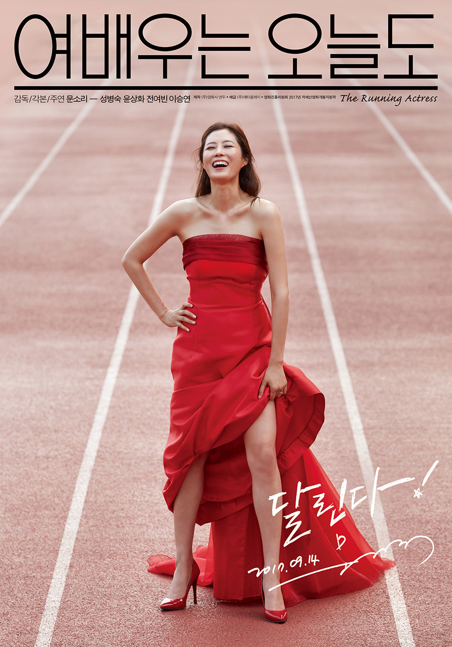 The Running Actress