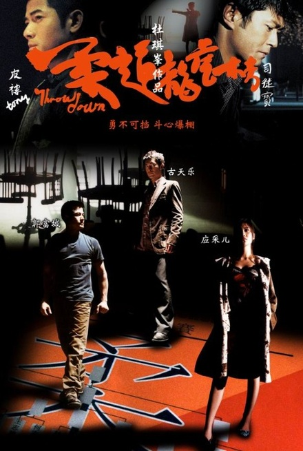 Throw Down (2004) di Johnnie To - Recensione | Quinlan.it
