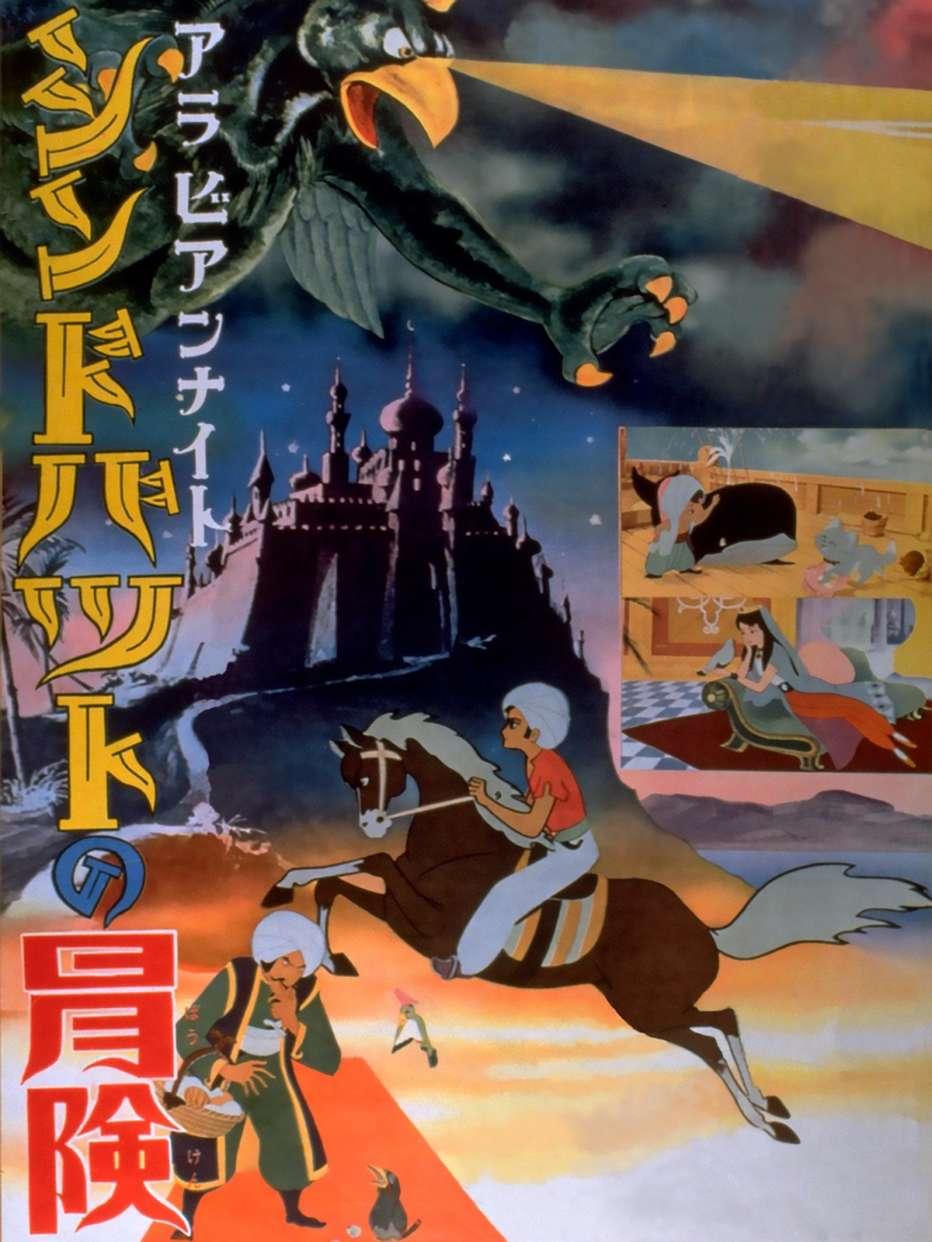 Le-meravigliose-avventure-di-Simbad-1962-Taiji-Yabushita-Yoshio-Kuroda.jpg