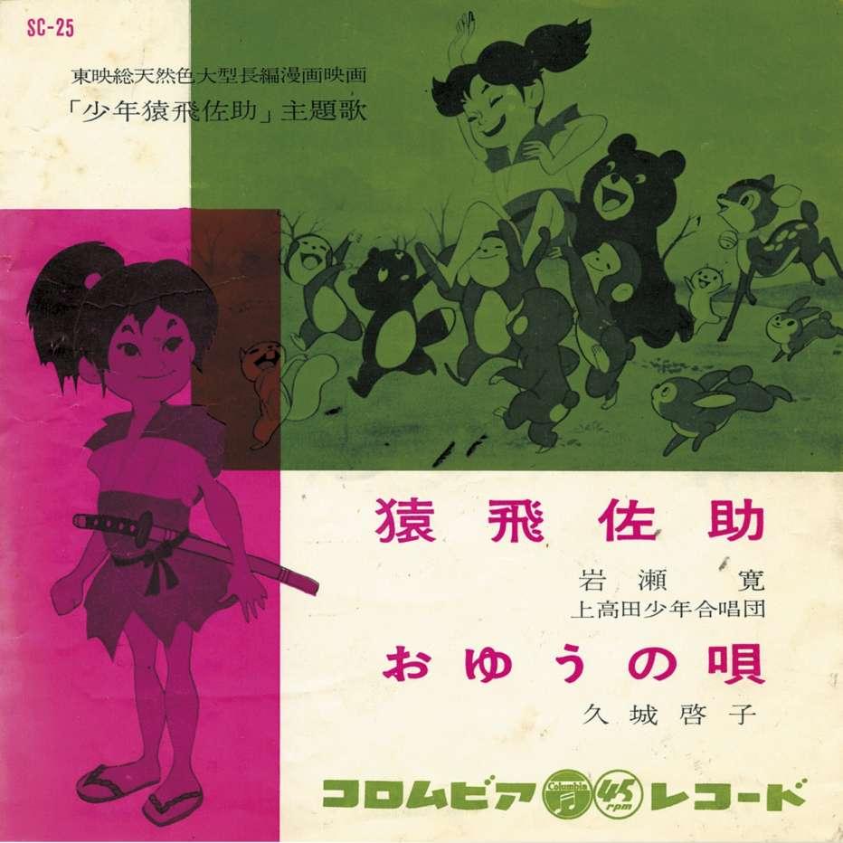 Magic-Boy-1959-Taiji-Yabushita-Akira-Daikuhara-02.jpg
