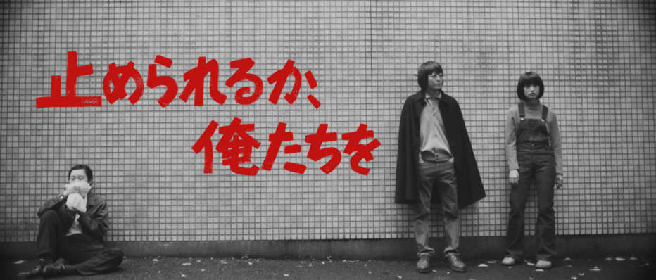 dare-to-stop-us-2018-kazuya-shiraishi-recensione-01.jpg