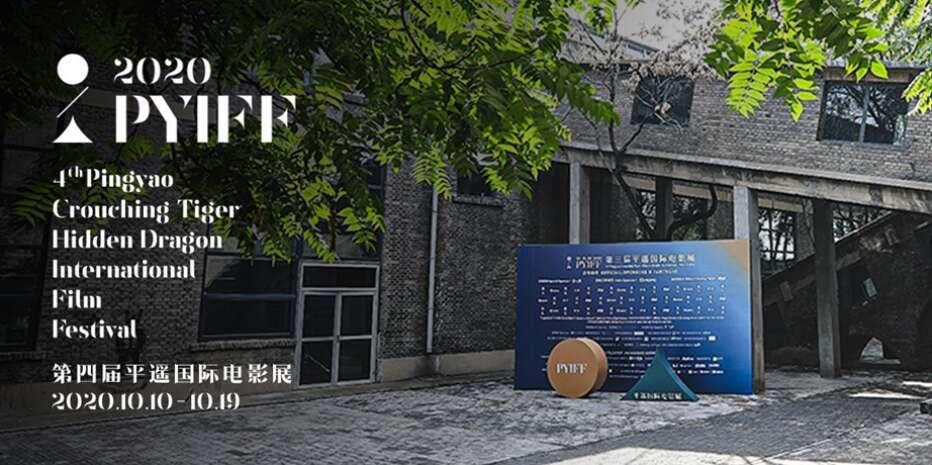 Pingyao International Film Festival 2020 – Presentazione